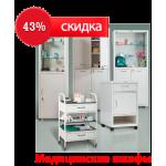 Скидка 43% на шкафы медицинские ТМ HILFE