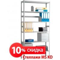 Скидка 10%  на стеллажи MS-KD TM ПРАКТИК!